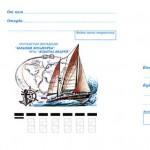 Конверт Минсвязи РФ, выпущенный во время II кругосветного плавания