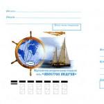 Конверт Минсвязи РФ, выпущенный во время III кругосветного плавания