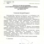 Письмо Патриарха Алексия II