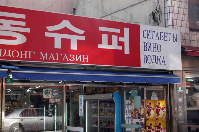 Очень русский магазин