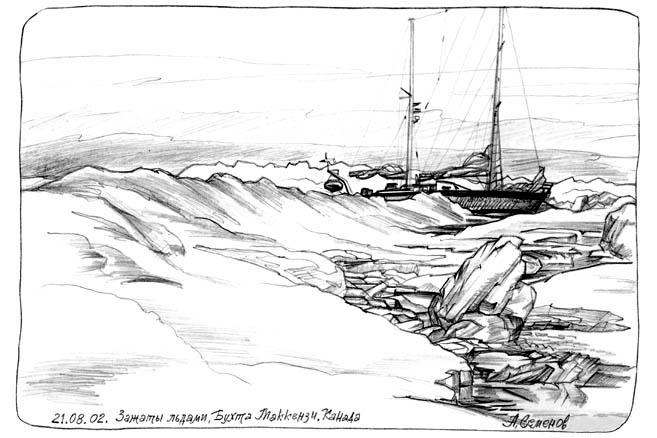 Бухта Маккензи, Канада. 21.08.2002