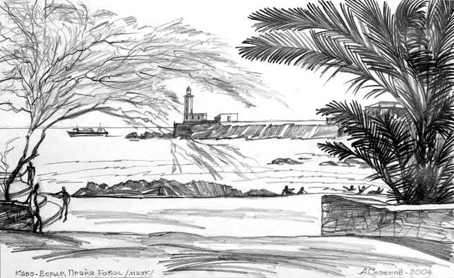 Кабо-Верде, Прая, маяк. 2004 год