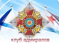 Клуб адмиралов