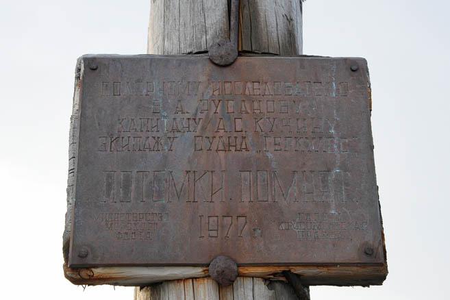 Памятный знак «Потомки помнят», установленный в 1977 году