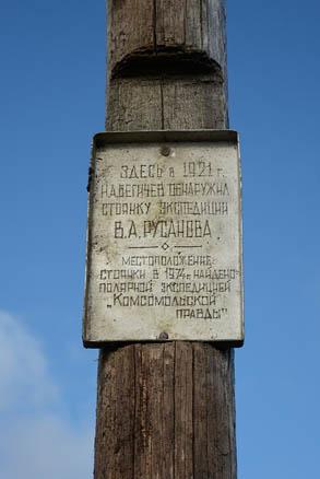 «Здесь в 1921 г. Н.А. Бегичев обнаружил стоянку экспедиции В.А. Русанова...»