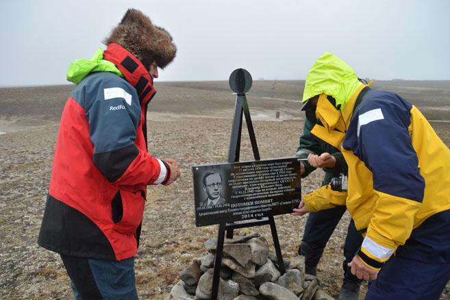 Ставим памятный знак в честь открытия острова