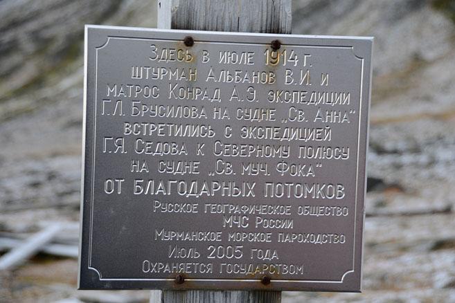 Здесь штурман Альбанов и матрос Конрад встретили «Св. Фоку»