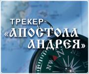 Трекер Апостола Андрея