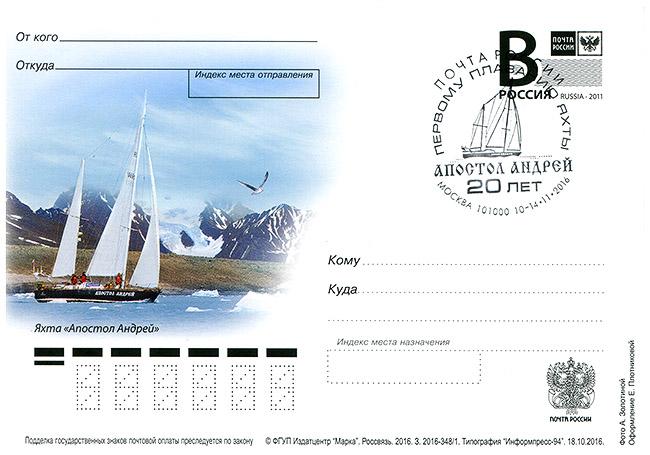 Почтовая открытка, посвященная 20-летию первого кругосветного плавания яхты «Апостол Андрей».