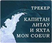 Легенды Арктики