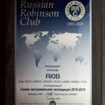 Диплом Клуба «Русский Робинзон»